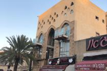 Отель Royal Jaffa
